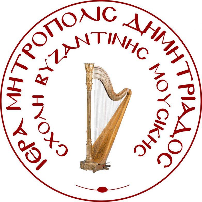 Αναστολή λειτουργίας της Σχολής Βυζαντινής Μουσικής ΙΜΔ