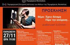 Η Περιφέρεια Θεσσαλίας φωτίζει αύριο πορτοκαλί τα κτίρια της