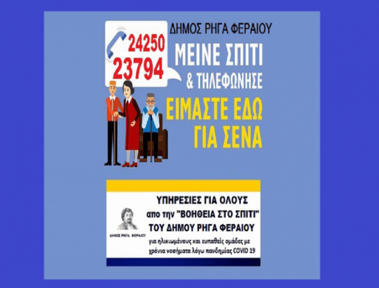 Νέο μήνυμα προς τους δημότες Ρήγα Φεραίου να μείνουν σπίτι