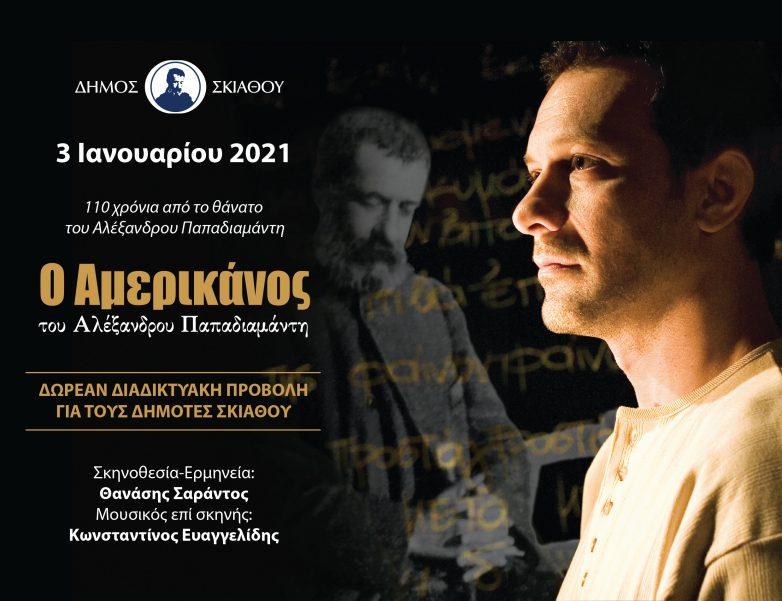 Ο Δήμος Σκιάθου για τα 110 χρόνια του Αλέξανδρου Παπαδιαμάντη