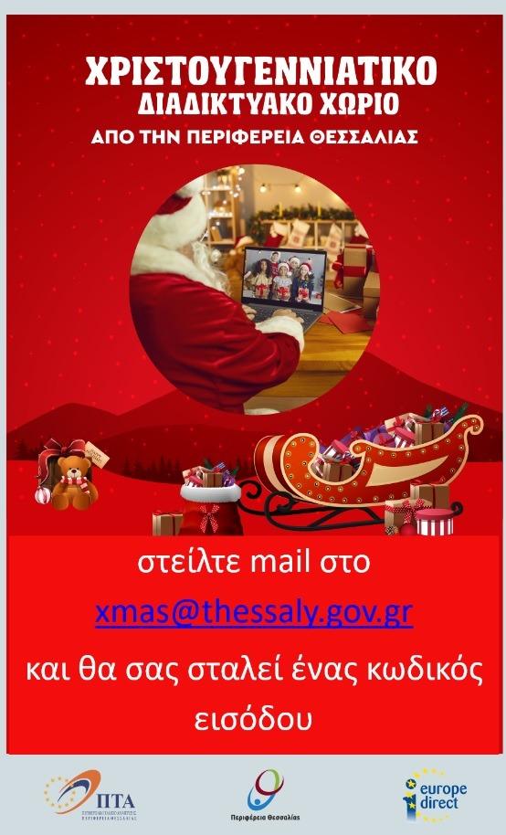 Ζήστε τη μαγεία των Χριστουγέννων στο Χριστουγεννιάτικο Διαδικτυακό Χωριό της Περιφέρειας Θεσσαλίας