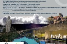 Διαδικτυακή ημερίδα για τον Αθλητικό Τουρισμό στην Περιφέρεια Θεσσαλίας