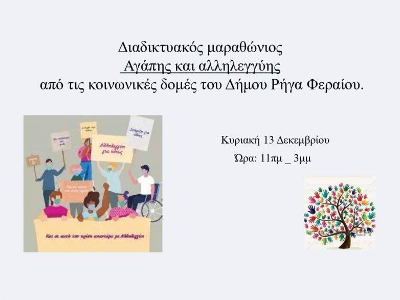 Διαδικτυακός μαραθώνιος αγάπης και αλληλεγγύης από τις κοινωνικές δομές του Δήμου Ρήγα Φεραίου