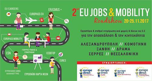 Η Περιφέρεια Θεσσαλίας στο 4οEU Jobs and Mobility Roadshow
