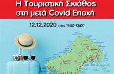 Διαδικτυακό σεμινάριο για τον τουρισμό στη Σκιάθο