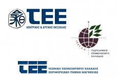 «Να αποσυρθεί άμεσα η τροπολογία Κεραμέως» ζητούν οι μηχανικοί και οι γεωτεχνικοί της Θεσσαλίας