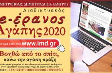 Διαδικτυακός ο Έρανος Αγάπης 2020 από την Μητρόπολη Δημητριάδος