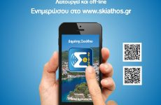 Καινούρια  έκδοση ηλεκτρονικής  εφαρμογής «Δημότης Σκιάθου»