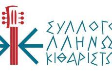Αναβάλλονται επ' αόριστον οι διοργανώσεις του Συλλόγου Ελλήνων Κιθαριστών, λόγω κορωναϊού