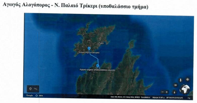 Δημοπράτηση μελέτης υποθαλάσσιου αγωγού στη νήσο Τρίκερι