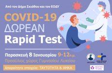 Δωρεάν Rapid Tests στην Σκιάθο