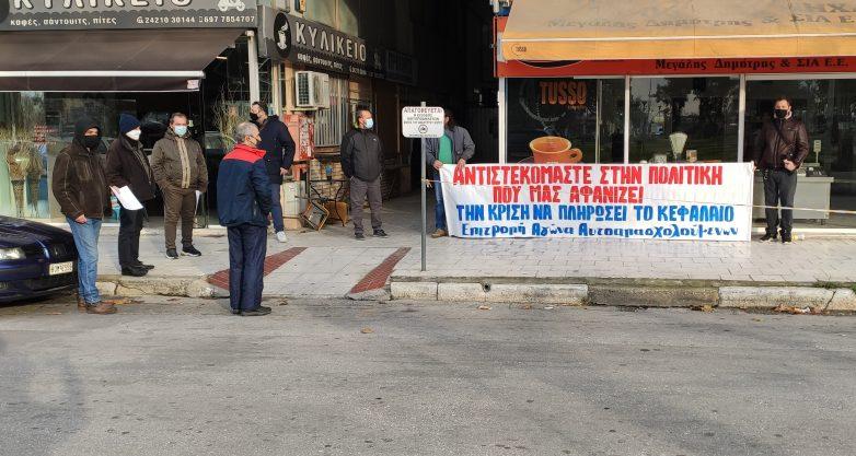 Παράσταση διαμαρτυρίας αυτοπασχολούμενων έξω από την ΔΟΥ Βόλου