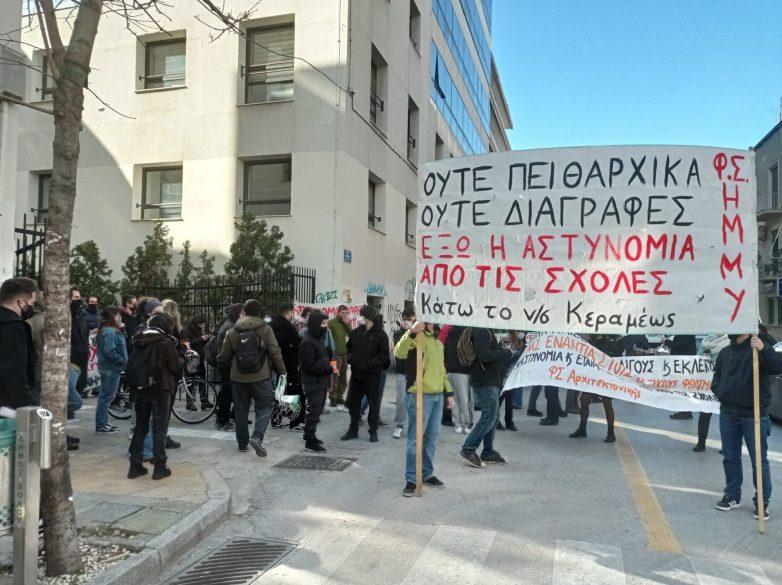 Συγκέντρωση-πορεία φοιτητών στο Βόλο ενάντια στο ν/σ του Υπουργείου Παιδείας