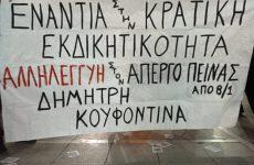Συγκέντρωση και πορεία στον Βόλο για τον Δημ. Κουφοντίνα