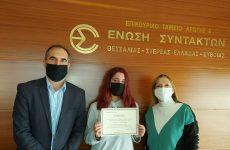 Τα βραβεία «Μαρίνου και Ιωάννου Μαρκατά» απονεμήθηκαν σε φοιτήτρια δημοσιογραφίας