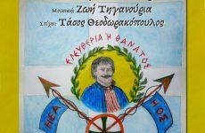 """Νέο Επετειακό Τραγούδι: """"Επανάσταση 1821–Ζήτω η Ελευθερία"""""""