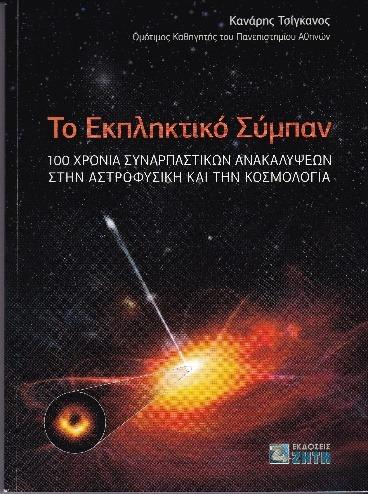Δύο εκλαϊκευτικά βιβλία αστροφυσικής και διαστημικής του καθηγητή Κανάρη Τσίγκανου