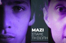 #ΜeΤοo: Μέτρα κατά της σεξουαλικής βίας