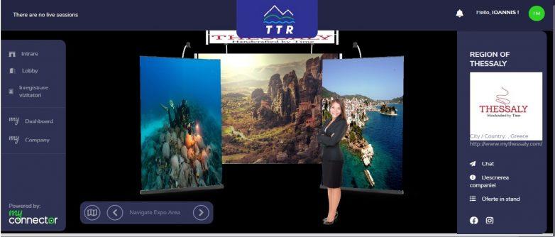 Με virtual περίπτερα η Περιφέρεια Θεσσαλίας στις διεθνείς τουριστικές εκθέσεις TTR Romania και ITB Berlin