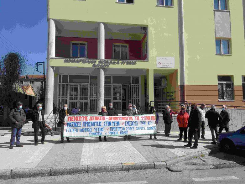 Παράσταση διαμαρτυρίας για την υγεία στο Βόλο