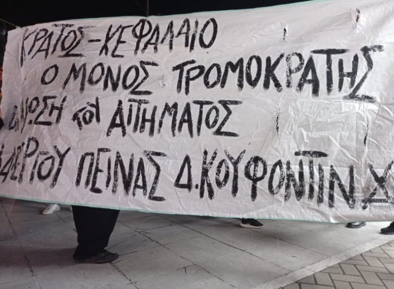 Νέα συγκέντρωση και πορεία στο Βόλο για τον Δημήτρη  Κουφοντίνα
