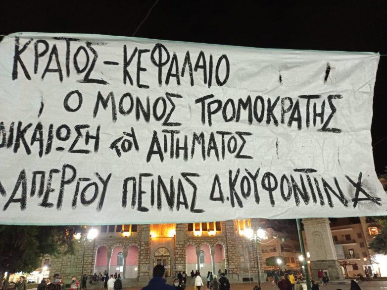 Συγκέντρωση και πορεία στο Βόλο για τον Δημ. Κουφοντίνα