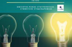 Διαδικτυακό σεμινάριο: Οι δρόμοιγιατο Πανεπιστήμιο και  οι αλλαγές στο εκπαιδευτικόσύστημα