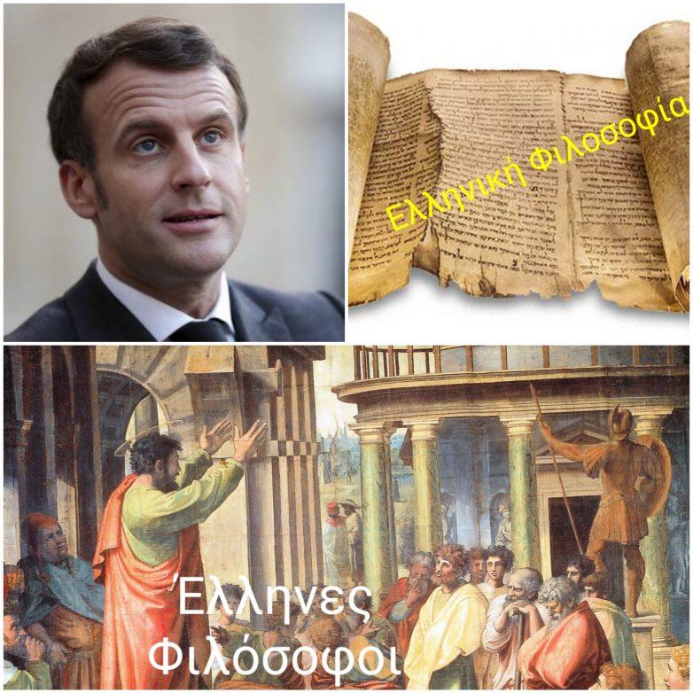Ο Μακρόν μάς διδάσκει τη φιλοσοφία μας