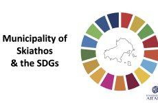 Στόχοι Βιώσιμης Ανάπτυξης στον Στρατηγικό σχεδιασμό του Δήμου Σκιάθου
