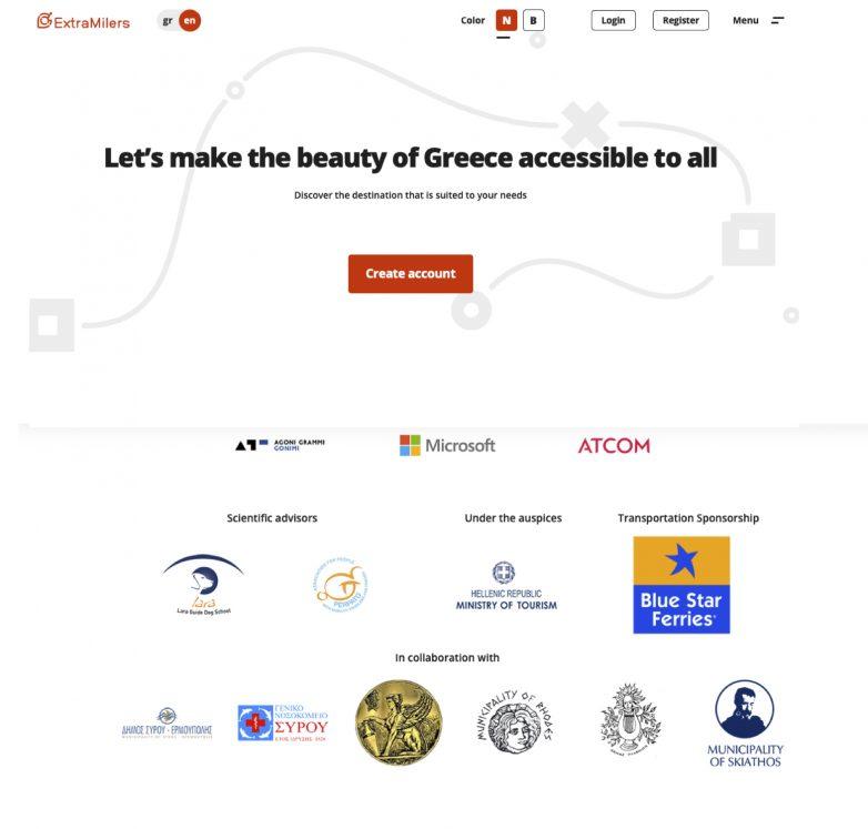 Συμμετοχή Δήμου Σκιάθου στην πλατφόρμα «EXTRAMILERS» για την προώθηση του προσβάσιμου τουρισμού