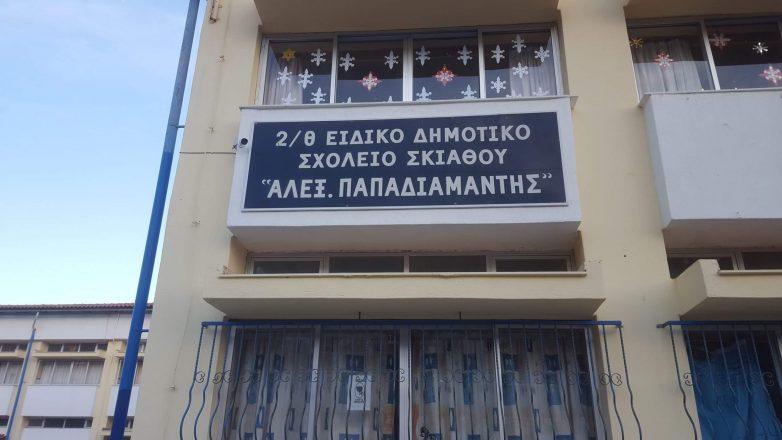 Δημιουργία ΕΕΕΕΚ στη Σκιάθο ζητά ο Δήμος