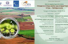 Διαδικτυακή εκδήλωση με θέμα: «Από το αγρόκτημα στο πιάτο -Τρώμε έξυπνα χωρίς να επιβαρύνουμε υγεία –περιβάλλον»