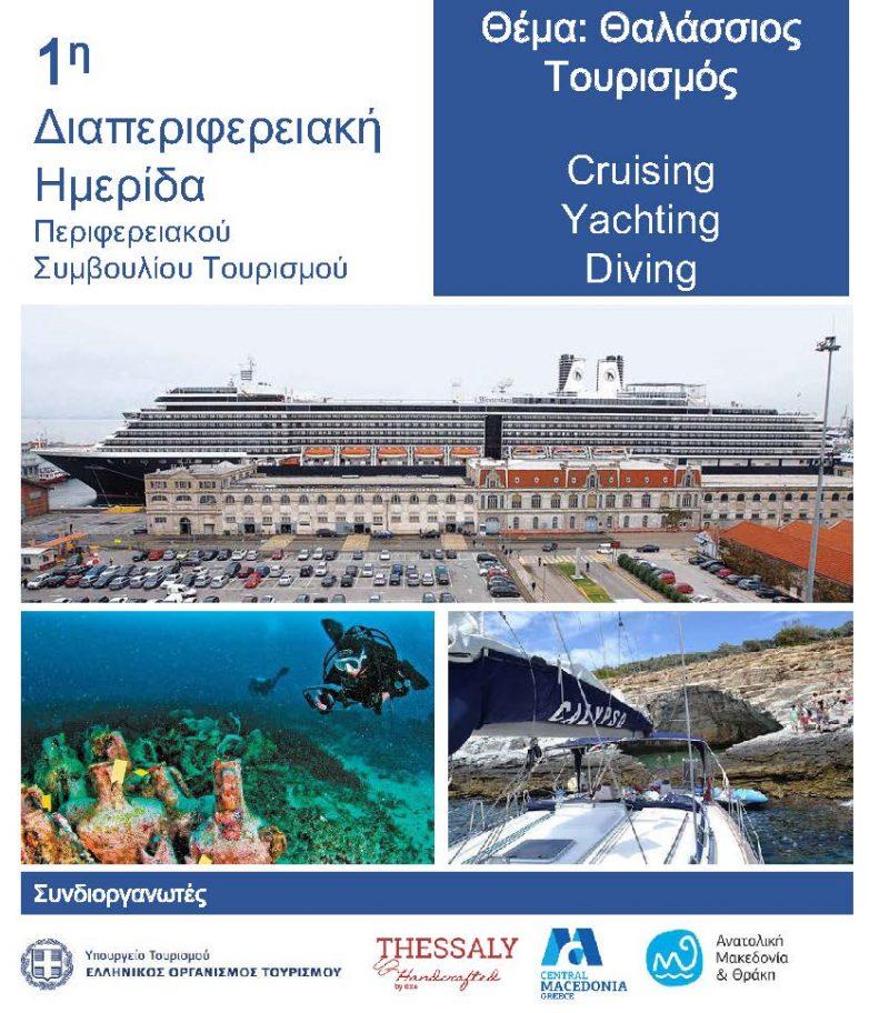 Διαδικτυακή διαπεριφερειακή ημερίδα με θέμα τον θαλάσσιο τουρισμό