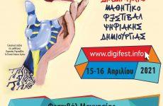 Το 10ο Φεστιβάλ Ψηφιακής Δημιουργίας (κόμβος Βόλου) θα πραγματοποιηθεί διαδικτυακά στο Βόλο
