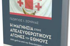 Αντίτυπα του νέου βιβλίου του Γ. Σούρλα στη Β'/θμια Εκπαίδευση Μαγνησίας