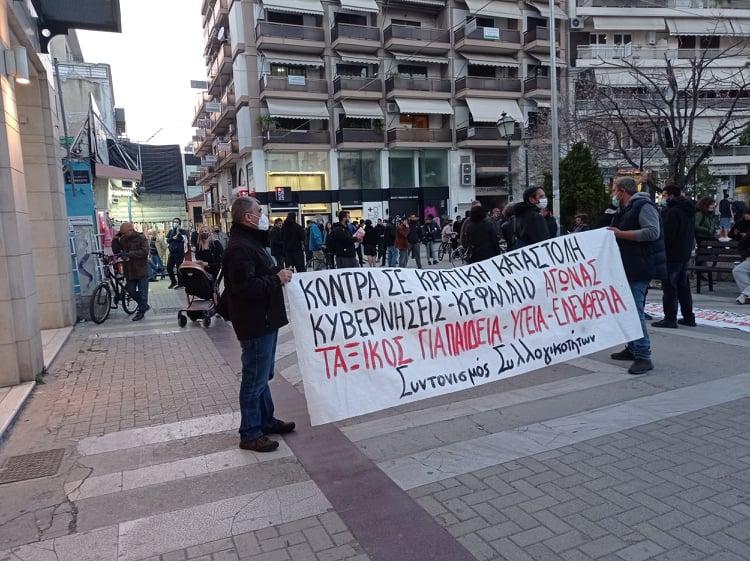 Πορεία στο Βόλο κατά της καταστολής, της κρίσης και της διαχείρισης της πανδημίας