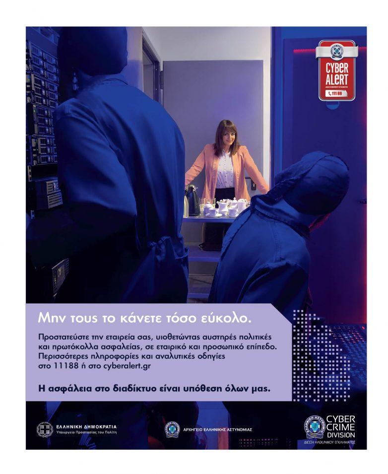 Διαδικτυακή ημερίδα για το «Ηλεκτρονικό Έγκλημα-Ηλεκτρονική Απάτη»