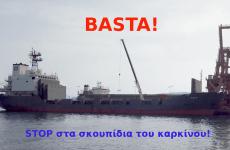 Π.Π.Μ.: Υπουργείο στην υπηρεσία της ΑΓΕΤ