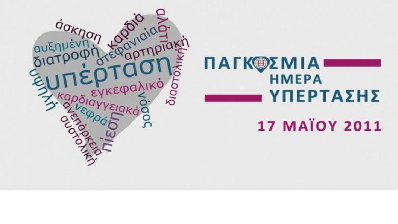 Παγκόσμια Ημέρα κατά της Υπέρτασης