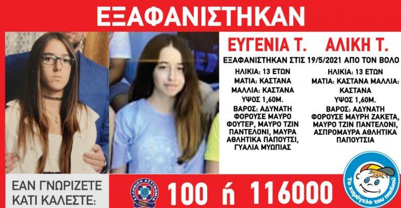 Στους Αμπελόκηπους Θεσσαλονίκης εντοπίστηκαν οι δύο 13χρονες