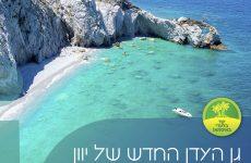 Καμπάνια συνδιαφήμισης του Δήμου Σκιάθου με τη μεγαλύτερη εταιρεία τουρισμού του Ισραήλ