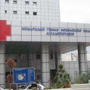 Προκήρυξη έξι θέσεων γιατρών στο Νοσοκομείο Βόλου