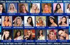 Στη Λίμνη Πλαστήρα και στα Μετέωρα οι υποψήφιες του διαγωνισμού «Μις Παγκόσμιος Τουρισμός 2021»