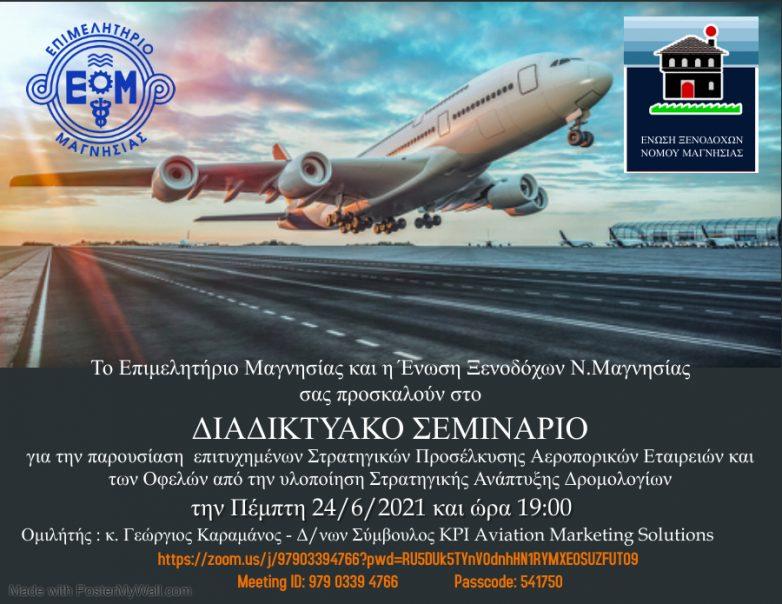 Διαδικτυακό σεμινάριο για την ανάπτυξη αερογραμμών στον τουρισμό