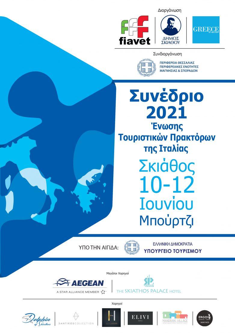 Συνέδριο της Ένωσης Τουριστικών Πρακτόρων της Ιταλίας – FIAVET στη Σκιάθο