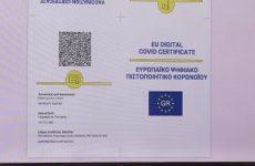 Σε εφαρμογή το ψηφιακό πιστοποιητικό COVID της ΕΕ