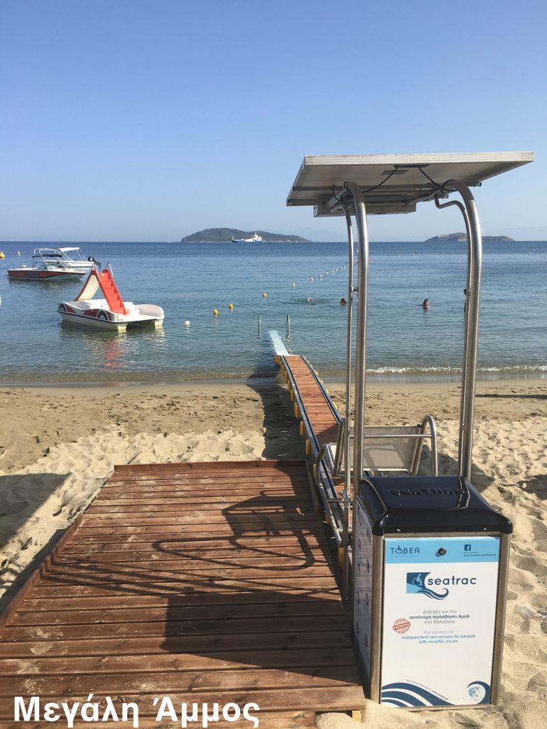 Σύστημα αυτόνομης πρόσβασης ΑμεΑ (Seatrac) σε τέσσερις παραλίες της Σκιάθου