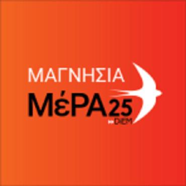 Π. Σ.Ε. Μαγνησίας ΜέΡΑ 25: Aκόμα ένα διχαστικό διάγγελμα