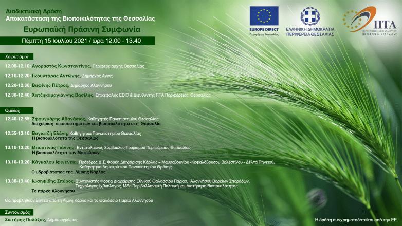 Διαδικτυακή εκδήλωση για τη Βιοποικιλότητα στη Θεσσαλία  και το ευρωπαϊκό Green Deal