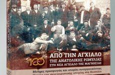 Έκδοση 650 σελίδων με την ιστορία της Αγχιάλου και του Αγροτικού Οινοποιητικού Συνεταιρισμού